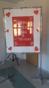 Miłość w rosyjskiej poezji i piosence.
